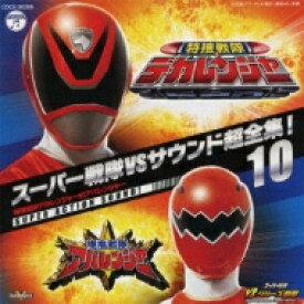 【送料無料】 スーパー戦隊VSサウンド超全集!10 特捜戦隊デカレンジャーVSアバレンジャー 【CD】