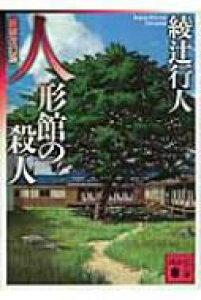人形館の殺人 講談社文庫 / 綾辻行人 アヤツジユキト 【文庫】