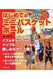はじめてのミニバスケットボール DVD付き / エルトラック 【本】