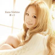 西野カナ / 君って 【CD Maxi】
