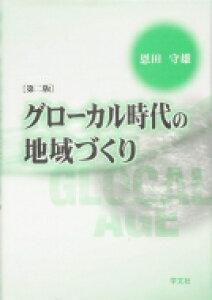 【送料無料】 グローカル時代の地域づくり / 恩田守雄 【本】