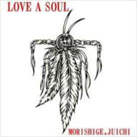【送料無料】 森重樹一 モリシゲジュイチ / LOVE A SOUL 【CD】