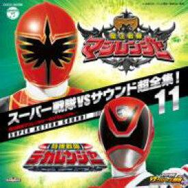 【送料無料】 スーパー戦隊VSサウンド超全集!11 魔法戦隊マジレンジャーVSデカレンジャー 【CD】