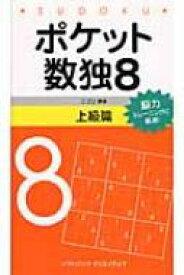 ポケット数独 8 上級篇 / ニコリ 【新書】