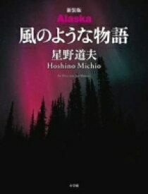 【送料無料】 Alaska 風のような物語 / 星野道夫 【本】