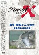 プロジェクトX 挑戦者たち 厳冬 黒四ダムに挑む 〜断崖絶壁の輸送作戦〜 【DVD】