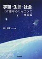 宇宙・生命・社会 137億年のサイエンス 補訂版 / 井上源喜 【雑誌】