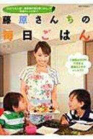 藤原さんちの毎日ごはん 別冊すてきな奥さん / みきママ 【ムック】