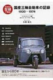 【送料無料】 カタログで知る国産三輪自動車の記録 1930〜1974 マツダ・ダイハツ・三菱・オリエント・ホープスター・他編 / 小関和夫 【本】