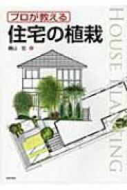 【送料無料】 プロが教える住宅の植栽 / 藤山宏 【本】
