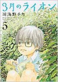 3月のライオン 5 ジェッツコミックス / 羽海野チカ ウミノチカ 【コミック】