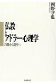 【送料無料】 仏教とアドラー心理学 自我から覚りへ / 岡野守也 【本】