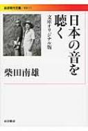日本の音を聴く 文庫オリジナル版 岩波現代文庫 / 柴田南雄 【文庫】