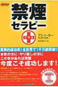禁煙セラピー+ / アレン・カー 【本】