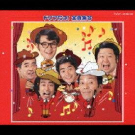 【送料無料】 ドリフターズ / ドリフだョ!全員集合(赤盤) 【CD】