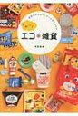 かわいいエコ*雑貨 お気に入りのパッケージをリメイク / 平田美咲 【本】