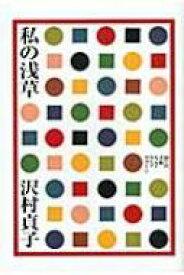 私の浅草 暮しの手帖エッセイライブラリー / 沢村貞子 【本】