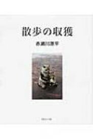 【送料無料】 散歩の収獲 赤瀬川原平写真集 / 赤瀬川原平 【本】