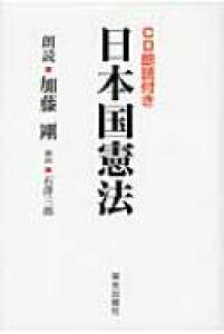 CD朗読付き 日本国憲法 / 加藤剛 【本】