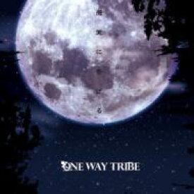 ONE WAY TRIBE / 感覚に告げる 【CD】