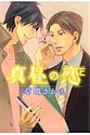 真昼の恋 ショコラコミックス / 草間さかえ クサマサカエ 【コミック】