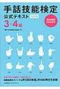 【送料無料】 手話技能検定公式テキスト3・4級 / 手話技能検定協会 【本】