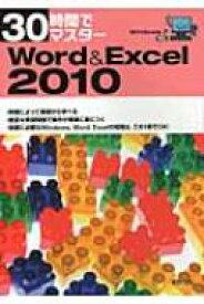 30時間でマスターWord  &  Excel2010 Windows7対応 / 実教出版株式会社 【本】