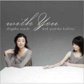 【送料無料】 鈴木重子 and 木住野佳子 / with you 【CD】