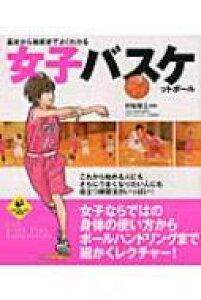 基本から戦術までよくわかる女子バスケットボール LEVEL UP BOOK / 村松啓三 【本】