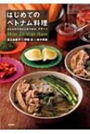 はじめてのベトナム料理 ふだんのごはんとおつまみ、デザート / 足立由美子 【本】