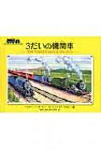 3だいの機関車 汽車のえほん / ウィルバート・オードリー 【絵本】