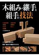 【送料無料】 木組み・継手と組手の技法 / 大工道具研究会 【本】