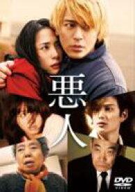 悪人 スタンダード・エディション 【DVD】