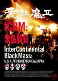 【送料無料】 聖飢魔II セイキマツ / ICBM: 米仏韓日 Inter Continental Black Mass: U.S.A. / FRANCE / KOREA / JAPAN 【DVD】
