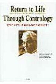 Return to Life Through Contrology ピラティスで、本来のあなたを取り戻す! / ジョセフ・ヒューベルトゥス・ピラティス 【本】