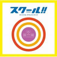 フジテレビ系ドラマ「スクール!!」オリジナル・サウンドトラック 【CD】