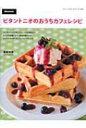 ビタントニオのおうちカフェレシピ 三才ムック / 渡部和泉 【ムック】