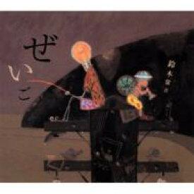 【送料無料】 鈴木常吉 / ぜいご 【CD】