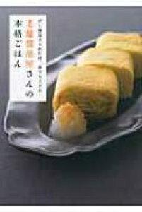 老舗醤油屋さんの本格ごはん だし醤油さえあれば、誰でもできる! / 鎌田商事株式会社 【本】