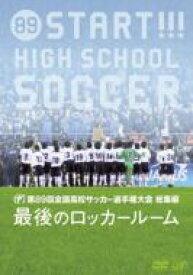 第89回 全国高校サッカー選手権大会 総集編 最後のロッカールーム 【DVD】