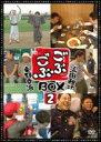 【送料無料】 ごぶごぶBOX2 【DVD】