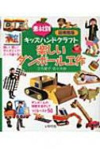 素材別キッズハンドクラフト 楽しいダンボール工作 図書館版 / 立花愛子 【全集・双書】