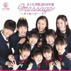 【送料無料】 さくら学院 サクラガクイン / さくら学院2010年度 〜message〜 【CD】