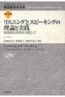 【送料無料】 リスニングとスピーキングの理論と実践 効果的な授業を目指して 英語教育学大系 / 大学英語教育学会 【全集・双書】