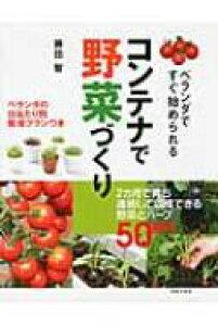 コンテナで野菜づくり ベランダですぐ始められる ベランダの日当たり別栽培プランつき 実用 BEST BOOKS / 藤田智 【本】