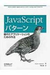 【送料無料】 JavaScriptパターン 優れたアプリケーションのための作法 / ストヤン・ステファノフ 【本】