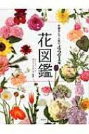 花屋さんで人気の421種 大判花図鑑 / モンソーフルール 【本】