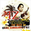 Israel Kamakawiwo'ole イズラエルカマカビボオレ / Somewhere Over The Rainbow-the Best Of Israel Lamakawiao'ole …