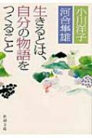 生きるとは、自分の物語をつくること 新潮文庫 / 小川洋子 【文庫】