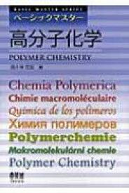 【送料無料】 ベーシックマスター 高分子化学 / 西久保忠臣 【本】